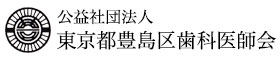 公益社団法人 東京都豊島区歯科医師会
